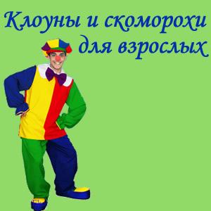 костюмы клоунов