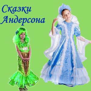 сказки Андерсона Снежная королева, русалочка