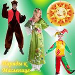 костюмы к Масленице