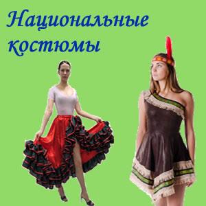 национальные костюмы: цыганки, Баварский