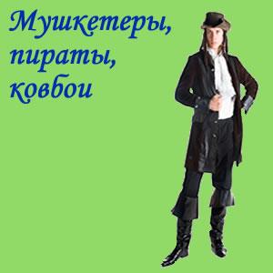 костюмы мушкетеров, ковбоев, пиратов