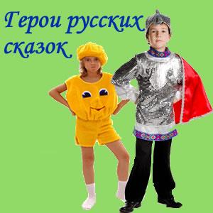 костюмы героев русских сказок