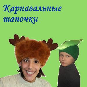 шапочки для карнавала