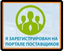 Сайт поставщиков